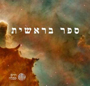 ספר בראשית