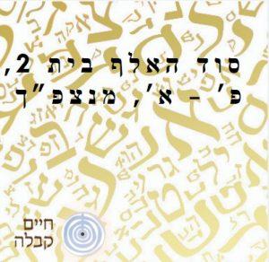 """קורס סוד האלף בית 2, פ' – א', מנצפ""""ך"""