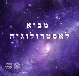 קורס מבוא לאסטרולוגיה יהודית