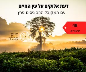ספר דעת אלהים על עץ החיים עם המקובל הרב נסים פרץ