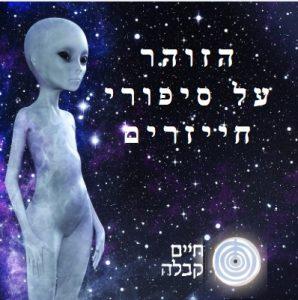 הזוהר על סיפורי חייזרים