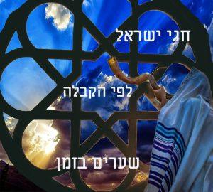 קורס חגי ישראל לפי הקבלה – שערים בזמן
