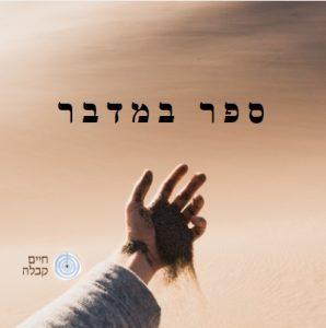 ספר במדבר