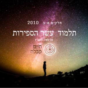תלמוד עשר הספירות, חלק א' – ב'  2010