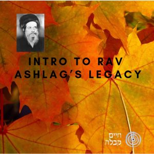 Intro to Rav Ashlag's Legacy